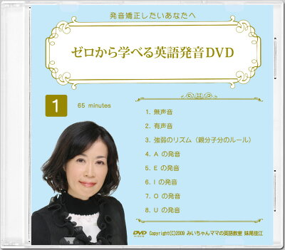 ゼロから学べる英語発音DVD5巻セット第1巻