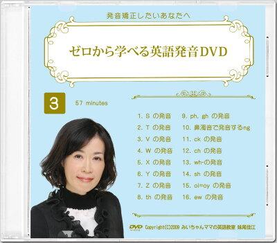 ゼロから学べる英語発音DVD5巻セット第3巻