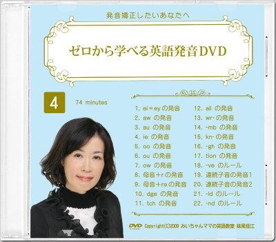 ゼロから学べる英語発音DVD5巻セット第4巻