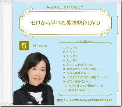 ゼロから学べる英語発音DVD5巻セット第5巻
