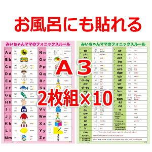 お風呂に貼れるA3フォニックス一覧表(発音記号入り)10セット