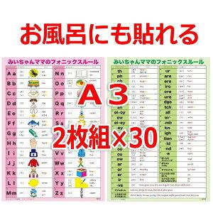 お風呂に貼れるA3フォニックス一覧表(発音記号入)30セット