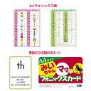 大判A4フォニックスフラッシュカードとA1ポスターサイズフォ