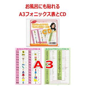 お風呂に貼れるA3フォニックスルール一覧表(発音記号入り)とCDセット
