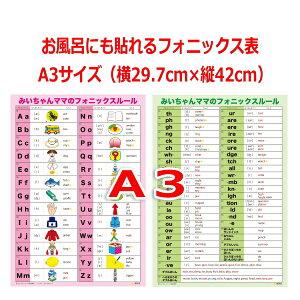 お風呂に貼れるA3フォニックスルール一覧表(発音記号入り)