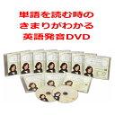 【みいちゃんママのきれいな英語発音とフォニックスの秘密DVD全10巻セット】。フォニックスと英語発音のコツがよくわかるおすすめ英語発音教材。大人フォニックス教材としても人気のロングセラーの商品画像