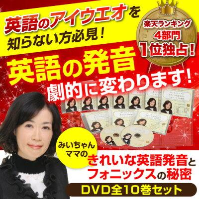 みいちゃんママのきれいな英語発音とフォニックスの秘密DVD全10巻セット