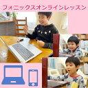 【フォニックスオンラインレッスン30分】みいちゃんママのオン