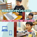 【英語発音とフォニックスオンラインレッスン】みいちゃんママのコンサル付個人レッスン。SkypeまたはMicrosoft Teamsを使って30分間の商品画像