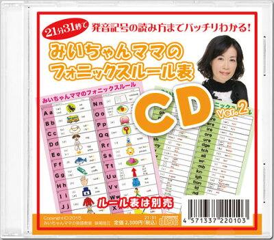 フォニックスルール表CD