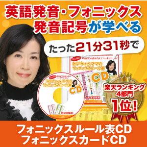 【送料無料】みいちゃんママのフォニックスルール表読み上げCD