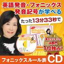 【送料無料のCD】みいちゃんママのフォニックスルール表読上げCD。英単語・発音記号が読める!英…