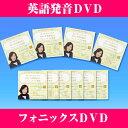 英語教師が驚嘆し絶賛!大ブレイク中の英語発音教材DVD・フォニックス教材DVD!こんなわかりや...