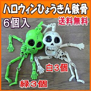 ハロウィン骸骨おもちゃキーホルダー