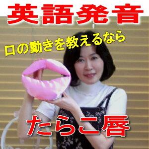 【みいちゃんママのたらこ唇】◆英語発音指導教材◆口・唇