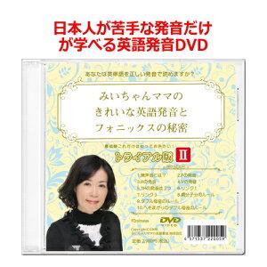 トライアル版2(92分)みいちゃんママの英語発音とフォニックスDVD
