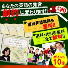 現役英語教師がその効果に驚愕し先を争って購入している英語発音教材DVD!英語発音のコツをここ...