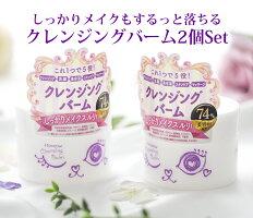 【送料無料】ミメオクレンジングバームお得な2個セットやさしいマッサージで毛穴の汚れもスッキリ美容成分74%配合