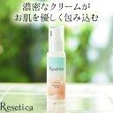 【国産シカケア】Resetica(リセチカ)モイストベールクリーム ツボクサ 日本産 国産 シカケア シカクリーム マスク荒れ対策 花粉肌荒れ 敏感肌の方にも