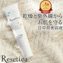 【国産シカケア】Resetica(リセチカ)モイストベールUVエッセンス 日本産 シカクリーム シカUV マスク荒れ対策 花粉荒れ 敏感肌の方にも