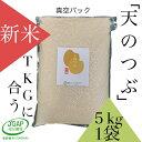 〈無洗米〉【送料無料】新米/令和2年産「天のつぶ」真空5kg(1袋)