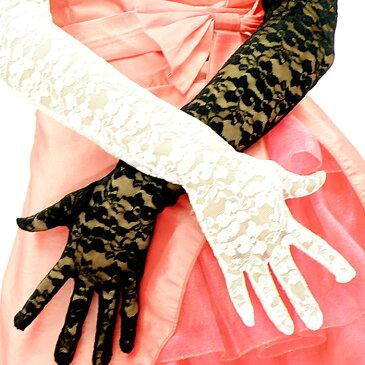 即納 ロング グローブ,手袋 レースグローブ黒 白 パーティードレス 結婚式 披露宴 2次会 お呼ばれ フォーマル 謝恩会 発表会 演奏会 舞台 ステージ ウエディング ゲスト 卒業 招待【楽天】ミカドレス3876-9-m