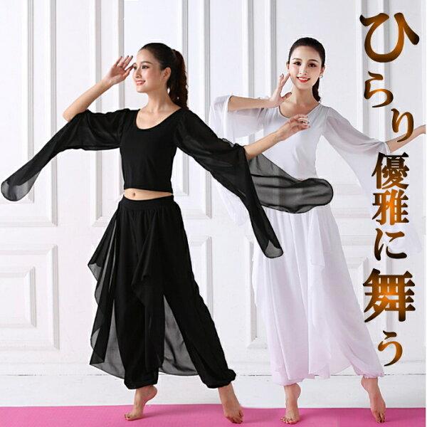 ダンス衣装セットアップトップススカーチョワイドパンツスカートパンツ上下セットパンツスカンツガウチョ長袖アラジンパンツハーレムパン