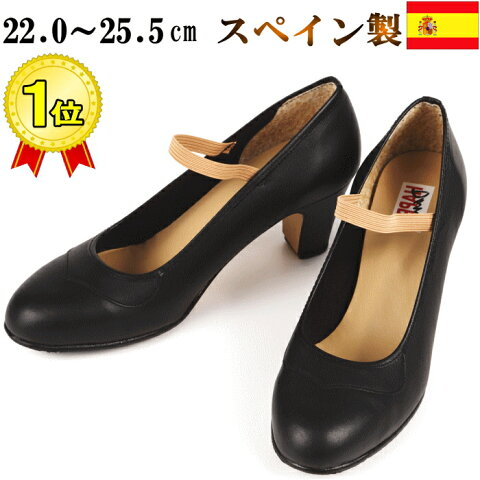 スペイン製 フラメンコシューズ 釘あり ゴムベルト スムース ブラック ダンスシューズ 靴 包み込まれるような履き心地! 黒 フラメンコ ラテン ダンス フラメンコ衣装 競技ダンス 通販 初心者 セミプロ レディース ミカドレスskr4-r