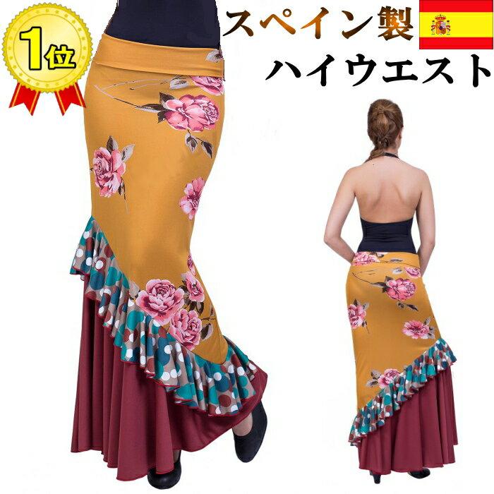 ed1900c7e3bcc M-Lサイズ スペイン製 送料無料 ハイウエスト フラメンコ衣装 大きいサイズ ベルト風 2WAYマーメイド