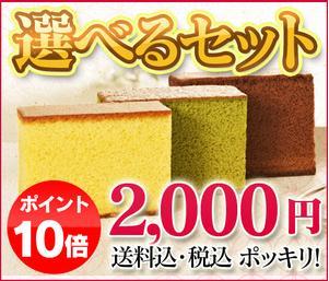 ≪週末限定!≫ これが本物の長崎カステラ。組み合わせ自由自在!味は極プレーン・チョコ・抹茶...