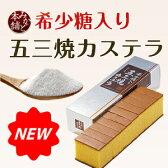 【希少糖入り五三焼きカステラ】カロリー控えめ、コクのあるスッキリとした甘さが特徴です。