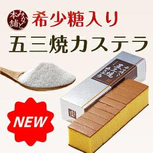 【希少糖入り五三焼きカステラ】カロリー控えめ、コクのあるスッキリとした甘さが特徴です。【新商品…