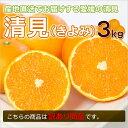 Kiyomiwake-3_s1