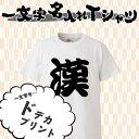 オリジナル一文字名入れTシャツ ギフト プレゼント 面白 ふざけTシャツ おもしろ雑貨 パーティーグッズ 筆文字 おもしろTシャツ