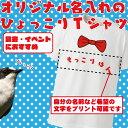 名入れ Tシャツ オリジナル ひょっこりはん おもしろ 名入れ tシャツ プレゼント 誕生日 還暦 半袖 グッズ 雑貨 贈り物