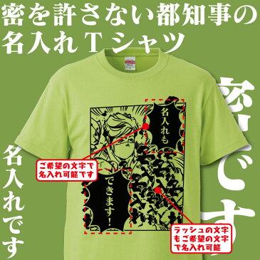 名入れ Tシャツ オリジナル 密を許さない都知事 おもしろ 名入れ コロナ プレゼント 小池 誕生日 密です グッズ 雑貨 贈り物