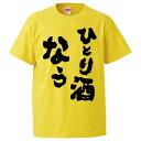 おもしろTシャツ ひとり酒なう ギフト プレゼント 面白 メンズ 半袖 無地 漢字 雑貨 名言 パロディ 文字