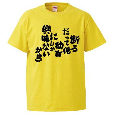 おもしろTシャツ 断るだって俺幼女にしか興味ないから ギフト プレゼント 面白 メンズ 半袖 無地 漢字 雑貨 名言 パロディ 文字