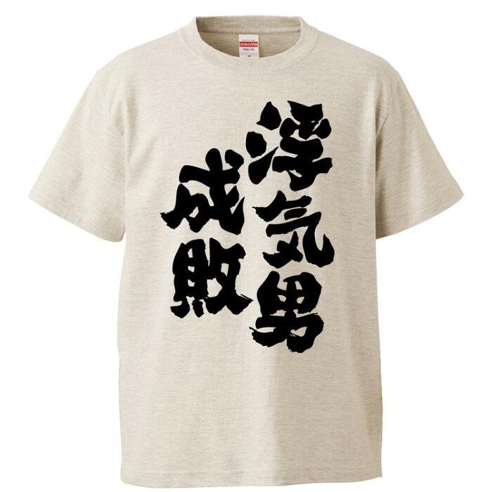 おもしろTシャツ 浮気男成敗 ギフト プレゼント 面白 メンズ 半袖 無地 漢字 雑貨 名言 パロディ 文字