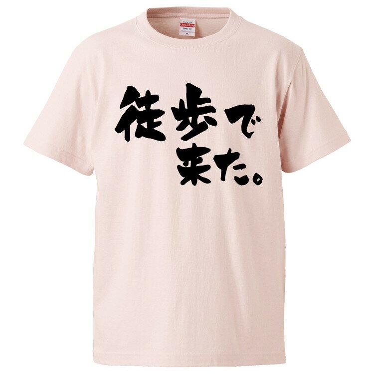 おもしろTシャツ 徒歩で来た ギフト プレゼント 面白 メンズ 半袖 無地 漢字 雑貨 名言 パロディ 文字