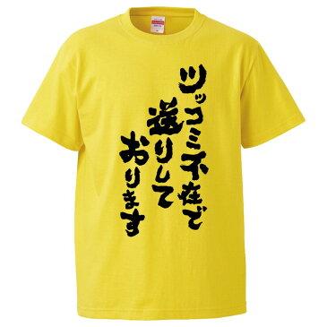 おもしろTシャツ ツッコミ不在で送りしております ギフト プレゼント 面白 メンズ 半袖 無地 漢字 雑貨 名言 パロディ 文字