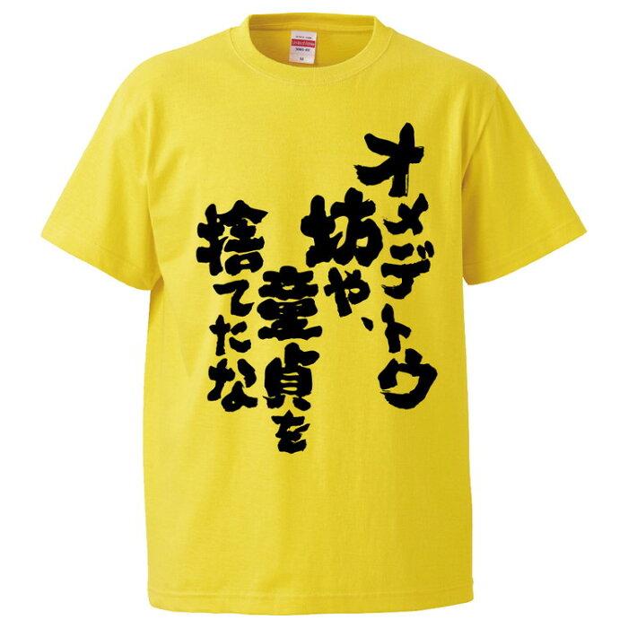 おもしろTシャツ オメデトウ坊や、童貞を捨てたな ギフト プレゼント 面白 メンズ 半袖 無地 漢字 雑貨 名言 パロディ 文字