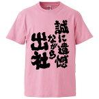 おもしろtシャツ みかん箱 誠に遺憾ながら出社 【ギフト プレゼント 面白いtシャツ メンズ 半袖 文字Tシャツ 漢字 雑貨 名言 パロディ おもしろ 全20色 サイズ S M L XL XXL】