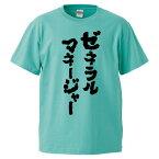 おもしろTシャツ ゼネラルマネージャー ギフト プレゼント 面白 メンズ 半袖 無地 漢字 雑貨 名言 パロディ 文字