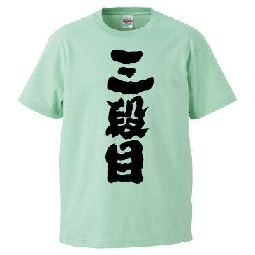 おもしろTシャツ 三段目 ギフト プレゼント 面白 メンズ 半袖 無地 漢字 雑貨 名言 パロディ 文字