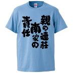 おもしろTシャツ 親の連荘南家の責任 ギフト プレゼント 面白 メンズ 半袖 無地 漢字 雑貨 名言 パロディ 文字