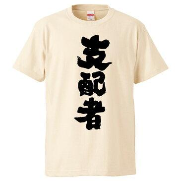 おもしろTシャツ 支配者 ギフト プレゼント 面白 メンズ 半袖 無地 漢字 雑貨 名言 パロディ 文字