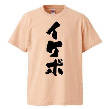 おもしろTシャツ イケボ ギフト プレゼント 面白 メンズ 半袖 無地 漢字 雑貨 名言 パロディ 文字