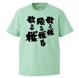 おもしろTシャツ 散る桜残る桜も散る桜 ギフト プレゼント 面白 メンズ 半袖 無地 漢字 雑貨 名言 パロディ 文字