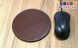栃木レザーマウスパッド丸形【オーダーメイドお好みの革色糸色選べます】